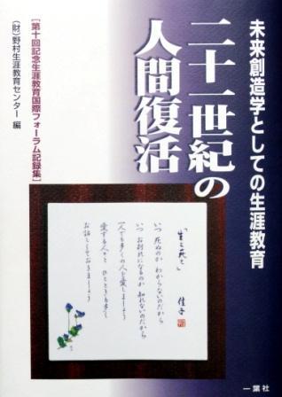 http://www.nomuracenter.or.jp/image/publication/pub_proceeding_10forum_j.jpg